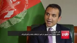 INTERVIEW: Afghanistan and Pakistan Relations Discussed / بحث: روابط افغانستان با پاکستان