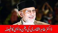 Dr. Tahir-ul-Qadri decision to return home - 11 July 2017