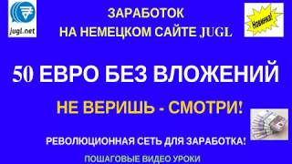 JUGL 50 ЕВРО БЕЗ ВЛОЖЕНИЙ ПОШАГОВЫЕ ВИДЕО УРОКИ https://aluna-iinc.ru/jugl/