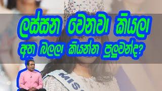 ලස්සන වෙනවා කියලා අත බලලා කියන්න පුලුවන්ද? | Piyum Vila | 24 - 08 -2020 | Siyatha TV Thumbnail