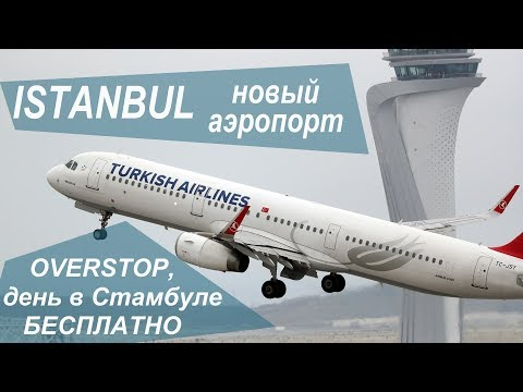 Новый аэропорт Стамбула. Overstop или Стамбул на 2 дня бесплатно.