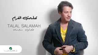 Talal Salama ... Ah Menak | طلال سلامة ... آه منك