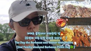또 한번의 가족과의 바베큐 피크닉!!  [ASMR] (…