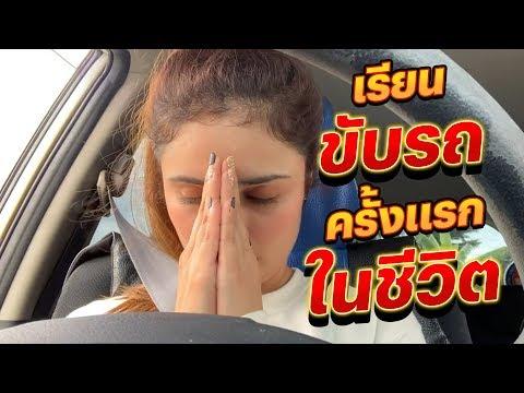เรียนขับรถครั้งแรกในชีวิต จะรอดไหม!!??   สาแก่ใจ