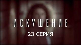 Искушение - 23 серия | Премьера - 2017 - Интер