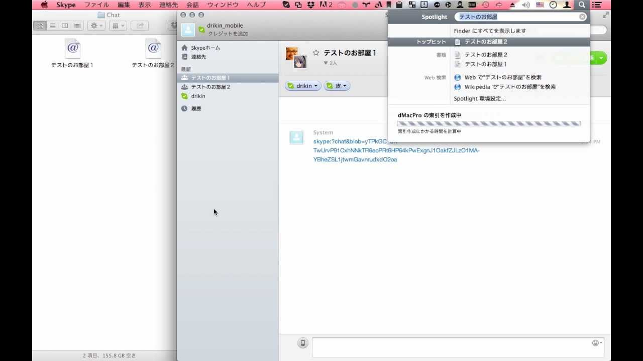 skype live chat room how to switch skype chat rooms using spotlight 17056