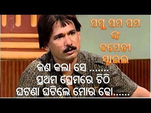 Papu Pom Pom nk Prathama Premara Pratham Chithi by Standup Comedy