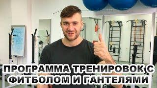 Программа тренировок дома. Упражнения с фитболом и гантелями для женщин и мужчин!