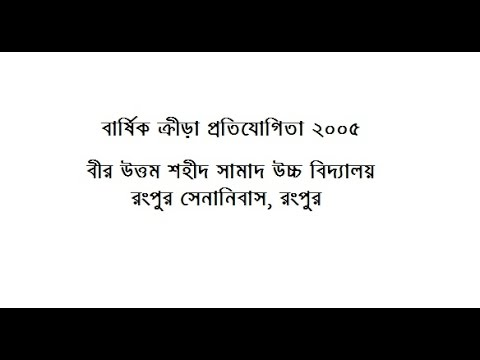 Annual Sports 2005 (Bir Uttam Shaheed Samad High School)