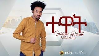 Habtamu G/Tsadik - Tewat   ተዋት - New Ethiopian Music 2019 (Official Audio)