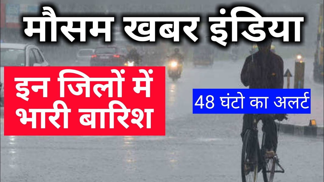 मानसून 2020 ताजा जानकारी || monsoon 2020 letest news