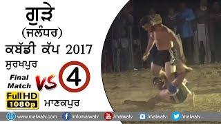 ਗੁੜੇ (ਜਲੰਧਰ) ● GURE (Jalandhar) KABADDI CUP - 2017 ● FINAL MATCH ● SURKHPUR vs MANAKPUR ● Part 4th