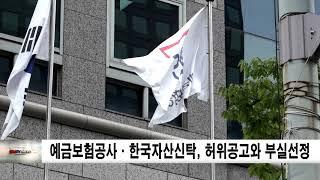 예금보험공사·한국자산신탁(주), 입찰공매 '허위공고'와…