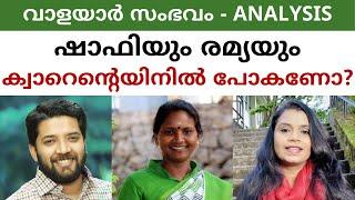 ഷാഫിയും രമ്യയും ഐസൊലേഷനിൽ പോകണോ? | Shafi Prambil | Ramya Haridas | Malayalam News | Sunitha Devadas