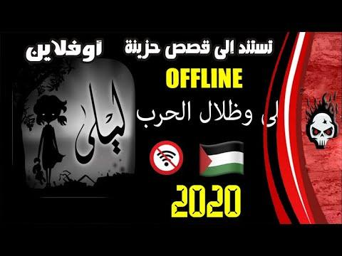 أفضل 10 العاب أوفلاين OFFLINE تستند إلى قصص حزينة من بينها لعبة فلسطينية للأندرويد و الأيفون 2020