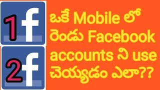 How to create two facebook accounts in phone in telugu||smart mahesh channel