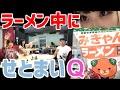 【STU48】せとまいく兼任メンバー決定!【ラーメン】