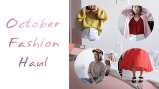 [lifeofTS] Huge Oct Fashion Haul|掏心窝的平价高级单品大推荐| 种草/踩雷?|梨形身材如何穿搭|性感软萌穿搭建议|钱都去哪了|Need Supply|WCONCEPT