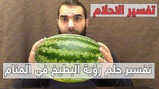 سبحان الله ! من أغرب الاحلام التي تراها في منامك حلم البطيخ وإليك تفسيره العجيب thumbnail