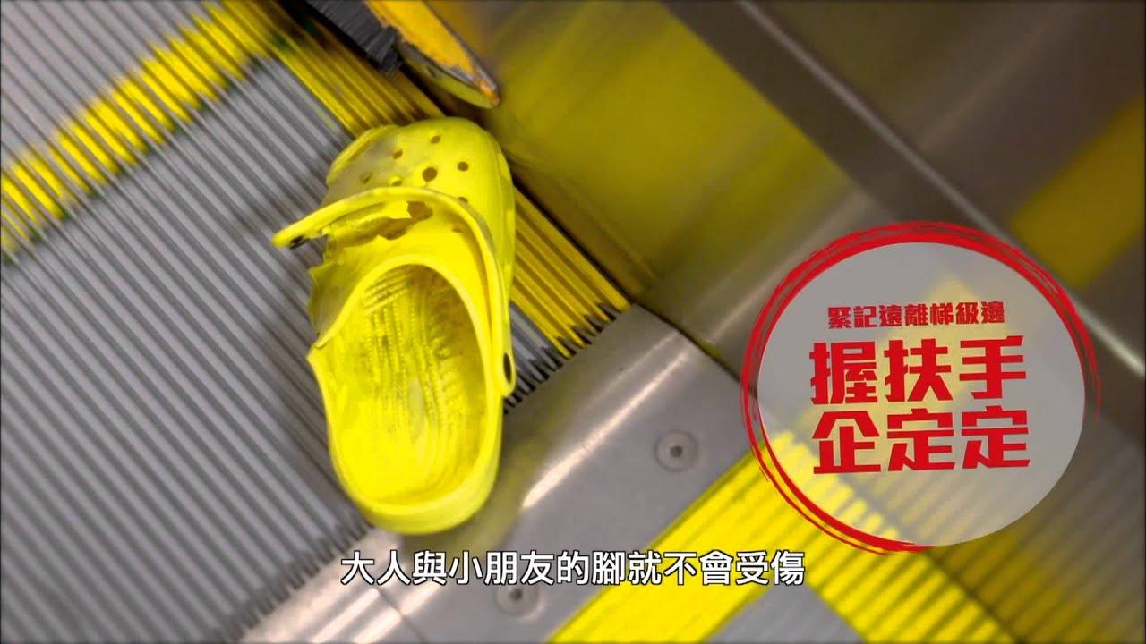 港鐵 2015 握扶手 企定定 廣告 睇住先版 - 趙希洛 [HD] - YouTube
