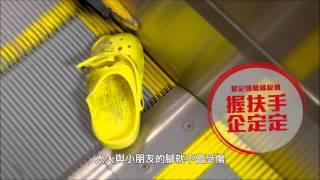 港鐵 2015 握扶手 企定定 廣告 睇住先版 - 趙希洛 [HD]