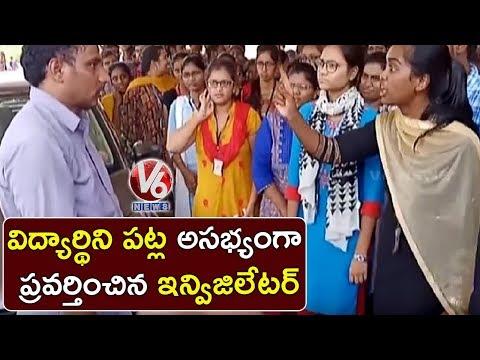 Invigilator Misbehaves With Girl Student In Engineering College   Karimnagar   V6 Telugu News