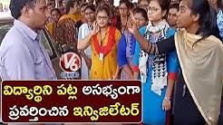 Invigilator Misbehaves With Girl Student In Engineering College | Karimnagar | V6 Telugu News