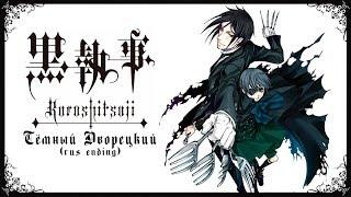 Video [Торгиль] Kuroshitsuji / Becca - I'm Alive RUS ending [Студийная Банда] download MP3, 3GP, MP4, WEBM, AVI, FLV November 2017