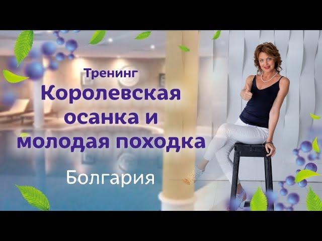 Тренинг  Королевская осанка и легкая походка.Болгария / Елена Бахтина 18+