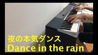 Dance in the rain/ 夜の本気ダンス