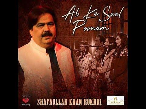 Ab Ke Saal Poonam Main Shafaullah khan Rokhri New urdu song 2019