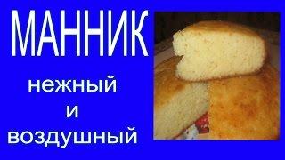 Манник нежный и воздушный /// Пошаговый рецепт ///Доступные продукты.