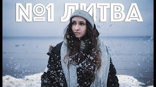 видео Туры в Литву!