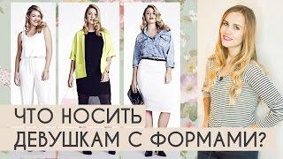 Что носить девушкам с формами? Базовый гардероб полной девушки