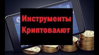 Инструменты криптовалют. Интересные инструменты!