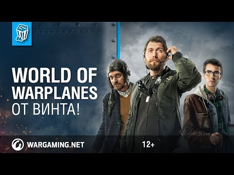 World of Warplanes. От Винта!