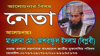 New Bangla waz নেতা, মাওলানা আশরাফুল ইসলাম (বিপ্লবী) নীলফামারী