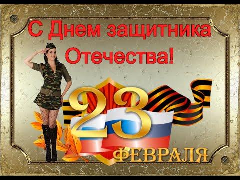 ⚁⚂☆С днем защитника отечества☆Музыкальное поздравление мужчинам с23февраля# ☆Отличная песня!
