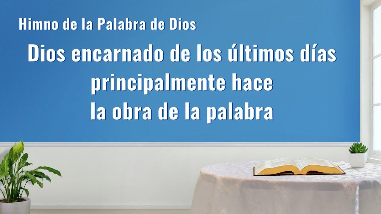 Canción cristiana   Dios encarnado de los últimos días principalmente hace la obra de la palabra