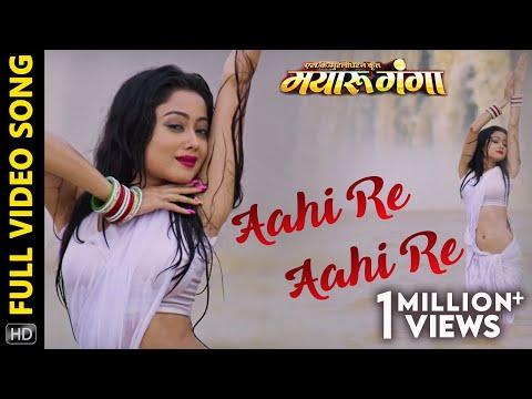 Aahi Re Aahi Re | Full Video Song | Mayaru Ganga | Chhattisgarhi Movie | Prakash | Mann | Lovely