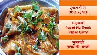 Papad Nu Shaak / પાપડ નું શાક / गुजराती पापड़ की सब्जी / Gujarati Papad Shaak / Jain Papad Nu Shaak