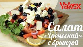 Как приготовить салат «Греческий» с брынзой