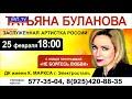 ДК Карла Маркса приглашает на концерт Т Булановой mp3