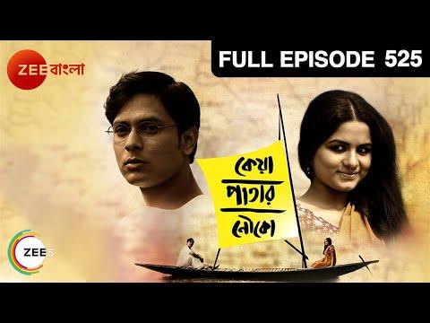 Keya Patar Nouka   Bangla Serial   Episode - 514  Best scene   Zee Bangla from YouTube · Duration:  1 minutes 36 seconds
