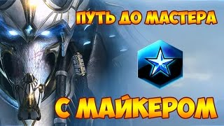 Starcraft 2 LotV Рейтинговые игры FFA с Майкером 13.01.2016