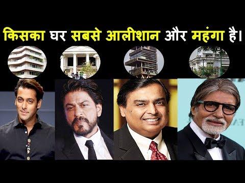 जानिए किसका घर सबसे आलीशान और महंगा है। India's Most Expensive Houses