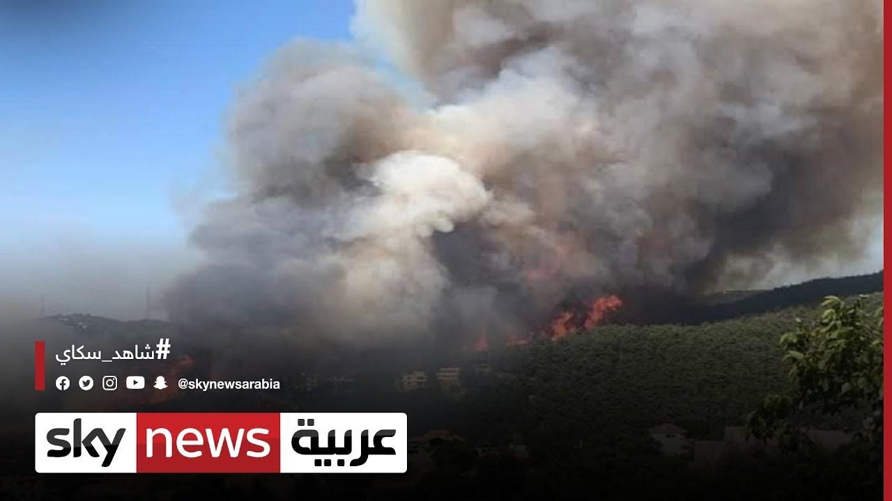 لبنان/حرائق عكار تتجاوز الحدود وتتمدد نحو قرى سورية | #مراسلو_سكاي  - نشر قبل 6 ساعة