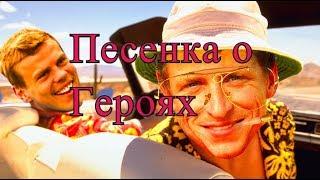Кокорин и Мамаев.Песенка о героях.18+