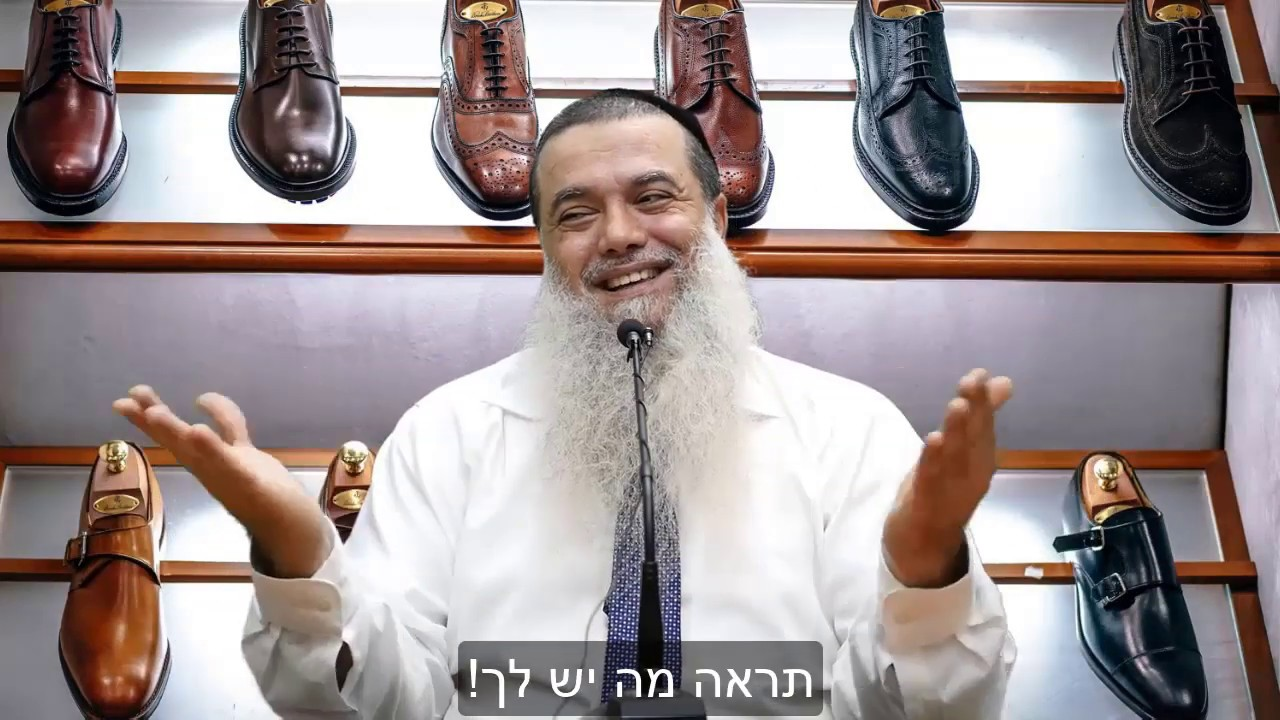 הרב יגאל כהן - נעל לא מתאימה HD {כתוביות} - קצרים