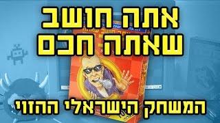אתה חושב שאתה חכם? משחק ישראלי מטורף - אולדסקול
